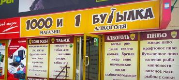 Партнёр ICE-SMOKE на Советской