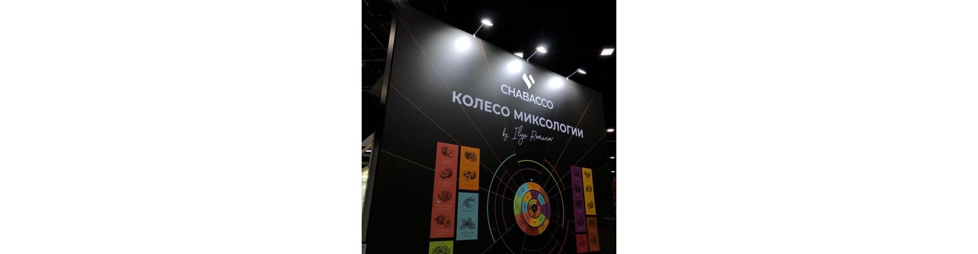 Колесо миксологии от Chabacco в Луганске и ЛНР. Сделай свой топовый кальянный микс!
