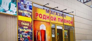 Партнёр ICE-SMOKE на Городке